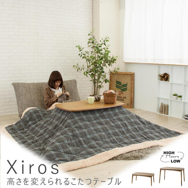 Xiros(シロス) 高さを変えられるこたつテーブル