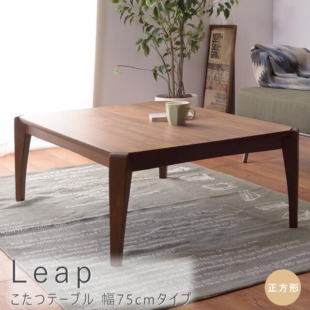 Leap(リープ) こたつテーブル