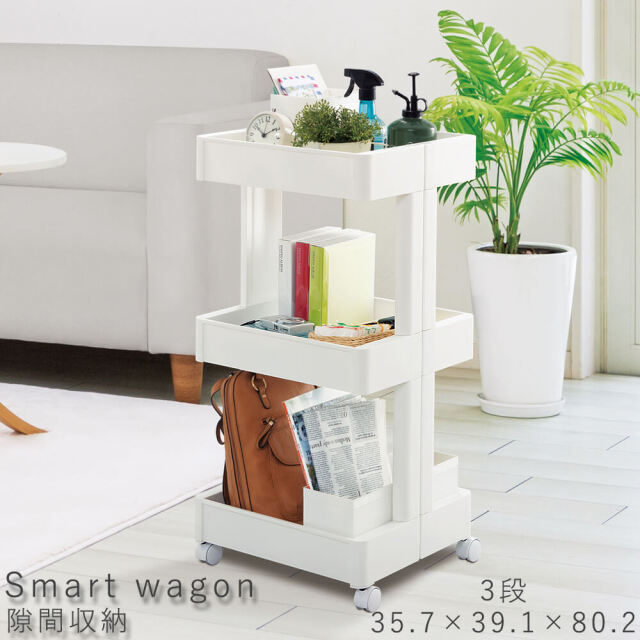 Smart wagon(スマートワゴン) 隙間収納