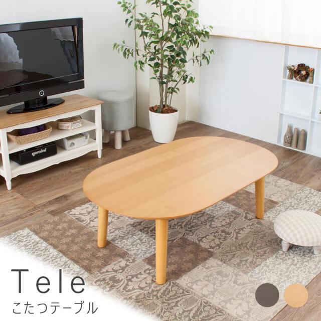 Tele(テーレ) こたつテーブル