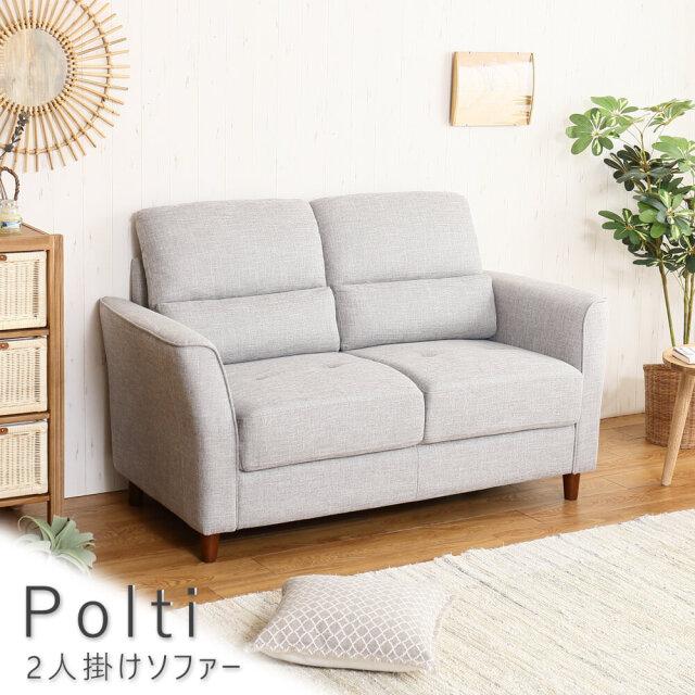 Polti(ポルティ) 2人掛けソファー