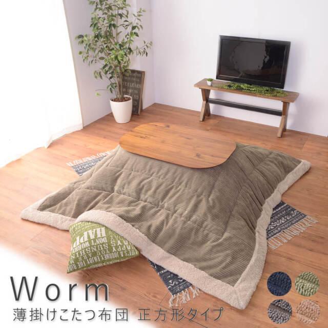 Worm(ウーム) 薄掛けこたつ布団 正方形タイプ