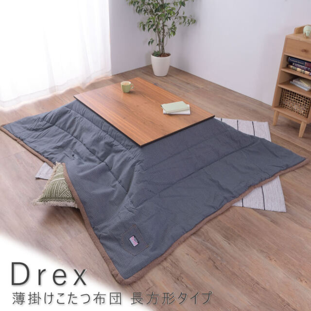 Drex(ドレク) 薄掛けこたつ布団 長方形タイプ
