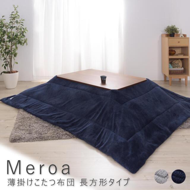 Meroa(メロア) 薄掛けこたつ布団 長方形タイプ
