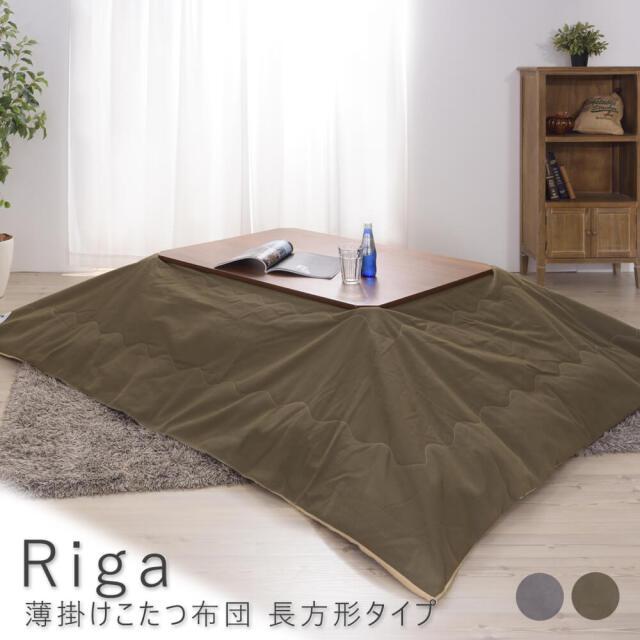 Riga(リグア) 薄掛けこたつ布団 長方形タイプ