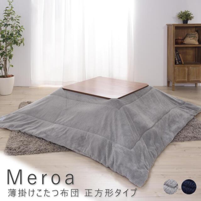 Meroa(メロア) 薄掛けこたつ布団 正方形タイプ