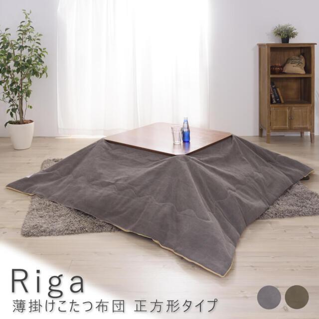 Riga(リグア) 薄掛けこたつ布団 正方形タイプ