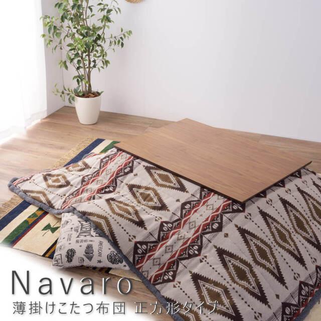 Navaro(ナヴァロ) 薄掛けこたつ布団 正方形タイプ