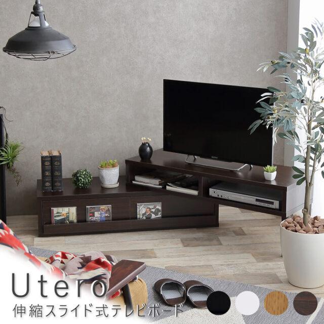 Utero(ウテロ) 伸縮スライド式テレビボード