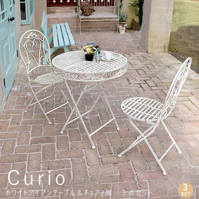 Curio(クリオ)ホワイトアイアンテーブル&チェア 3点セット