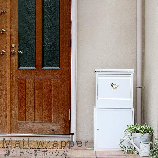 Mail wrapper(メイルラッパー) 鍵付き宅配ボックス
