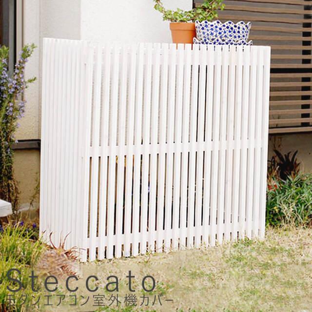 Steccato(ステッカート) モダンエアコン室外機カバー