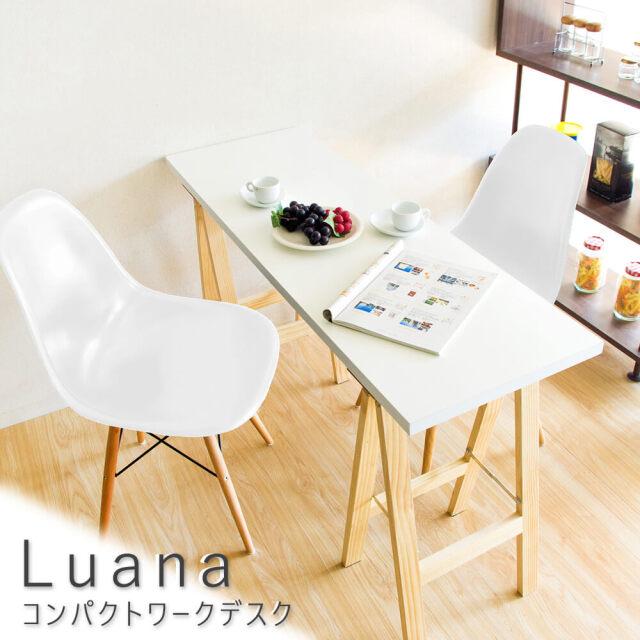 Luana(ルアナ) コンパクトワークデスク