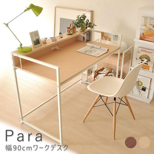 Para(パラ) 幅90cmワークデスク