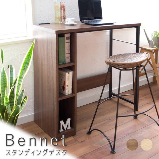 Bennet(ベネット) スタンディングデスク