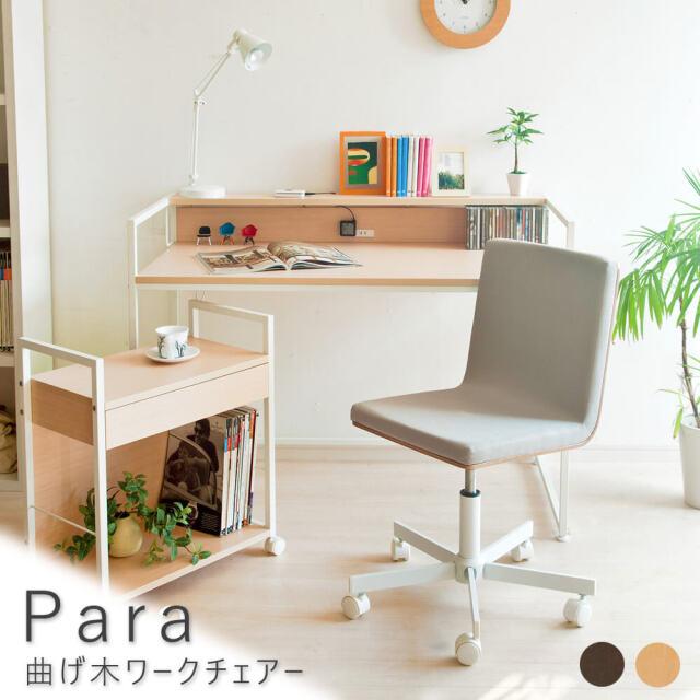 Para(パラ) 曲げ木ワークチェアー