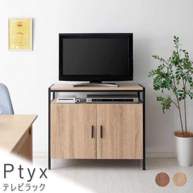 Ptyx(プティクス) テレビラック