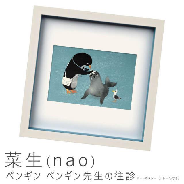 菜生(nao)