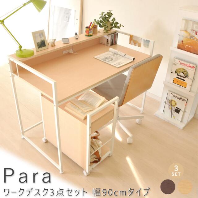Para(パラ) ワークデスク3点セット 幅90cmタイプ