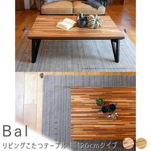 Bal(バル) リビングこたつテーブル 幅120cmタイプ