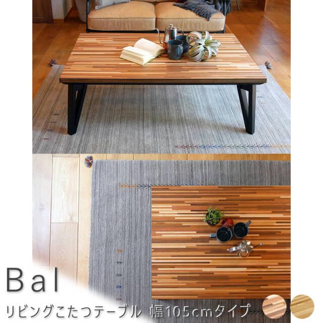 Bal(バル) リビングこたつテーブル 幅105cmタイプ