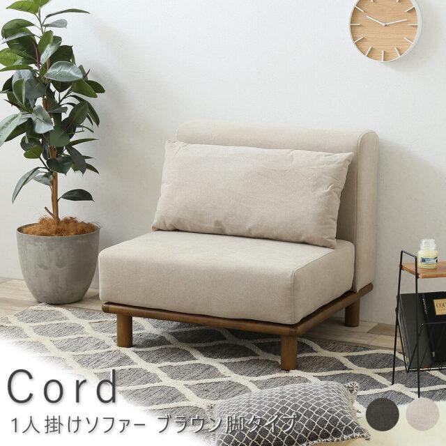 Cord(コルド) 1人掛けソファー ブラウン脚タイプ