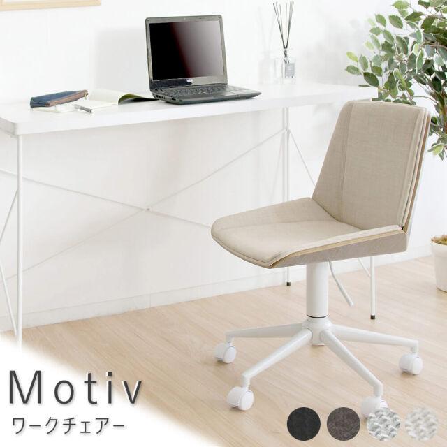 Motiv(モーティブ) ワークチェアー