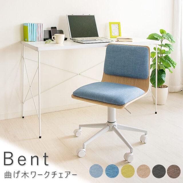 Bent(ベント) 曲げ木ワークチェアー