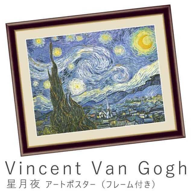 Vincent Van Gogh(フィンセント・ファン・ゴッホ)