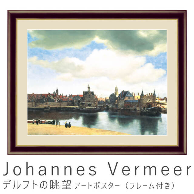 Johannes Vermeer(ヨハネス・フェルメール)