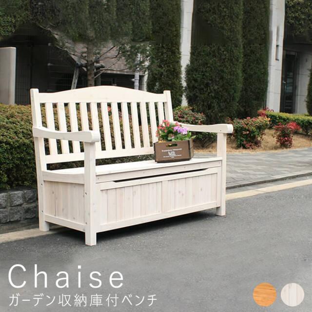 Chaise(シェイズ) ガーデン収納庫付ベンチ