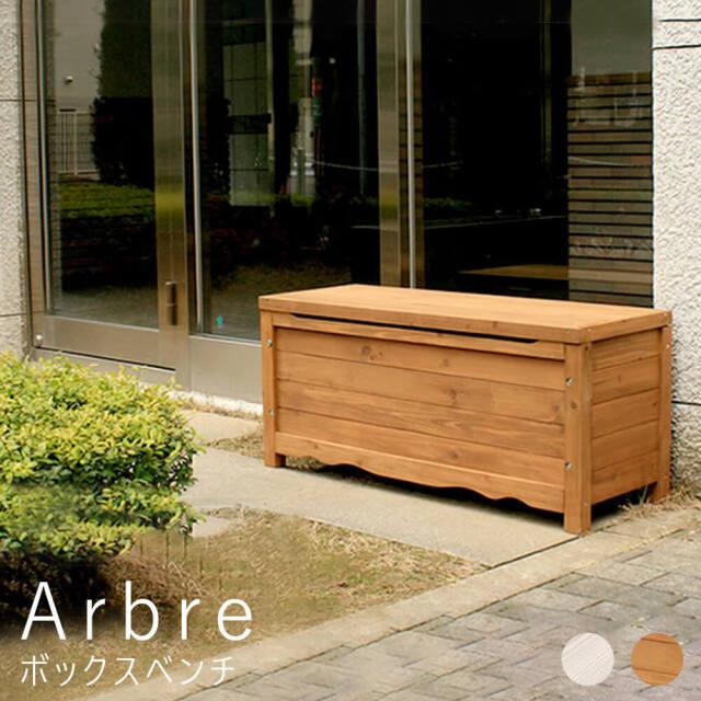 Arbre(アルブル) ボックスベンチ