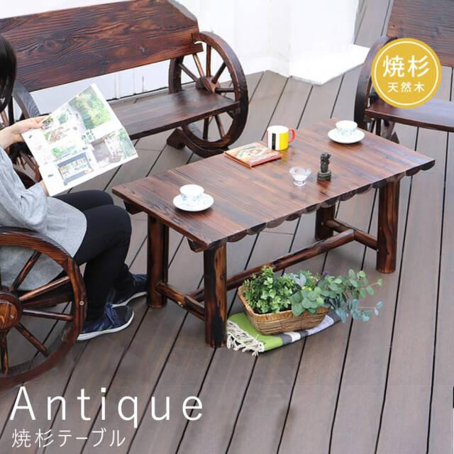 Antique(アンティーク) 焼杉テーブル