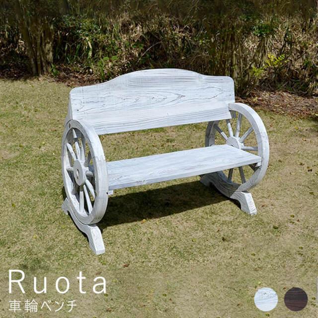 Ruota(ルオータ) 車輪ベンチ