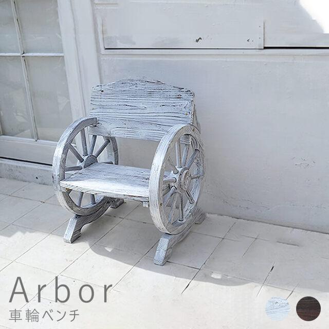 Arbor(アーバー) 車輪ベンチ
