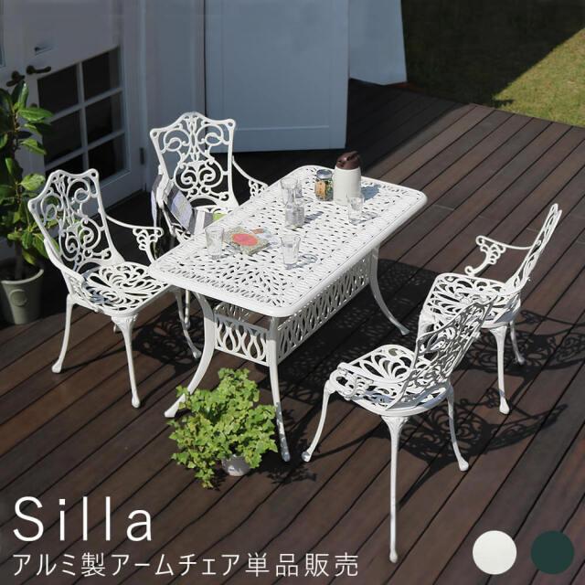 Silla(シージャ) アルミ製アームチェアー