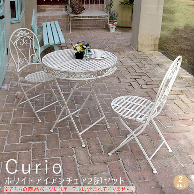 Curio(クリオ) アイアンチェアー 2脚セット
