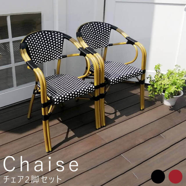 Chaise(シェイズ) ガーデンチェアー 2脚セット