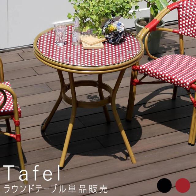 Tafel(ターフェル) ラウンドテーブル