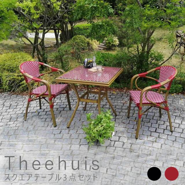 Theehuis(テーホイス) スクエアテーブル3点セット