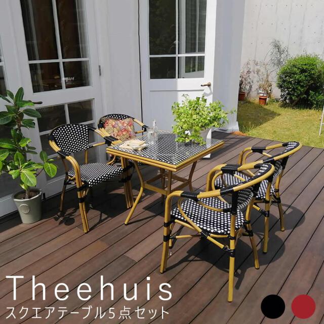 Theehuis(テーホイス) スクエアテーブル5点セット
