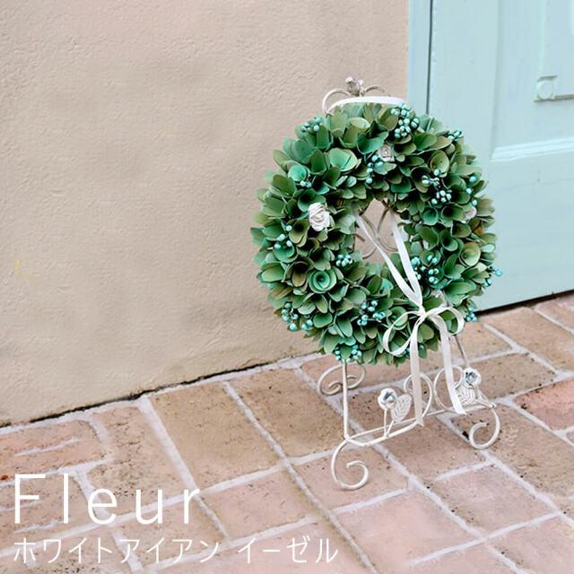 Fleur(フルール) ホワイトアイアンイーゼル
