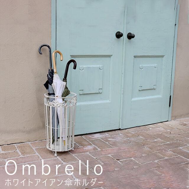 Ombrello(オムブレロ) ホワイトアイアン傘ホルダー