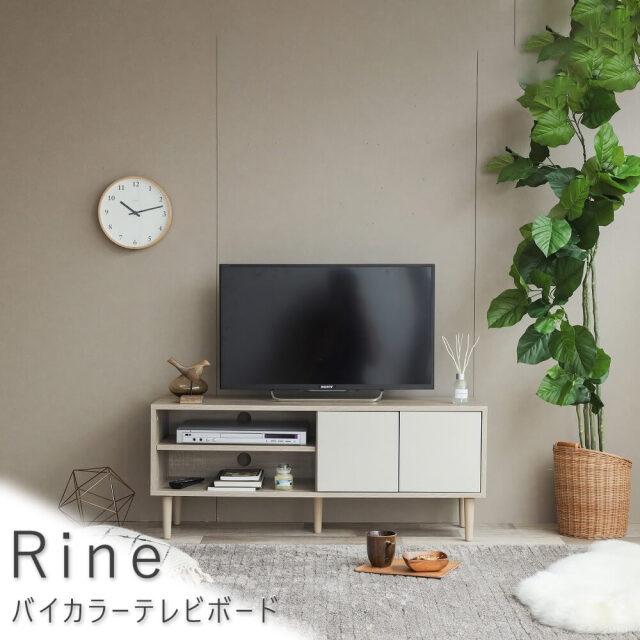 Rine(リイネ) バイカラーテレビボード
