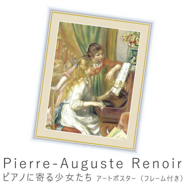 Pierre-Auguste Renoir(ピエール=オーギュスト・ルノワール)