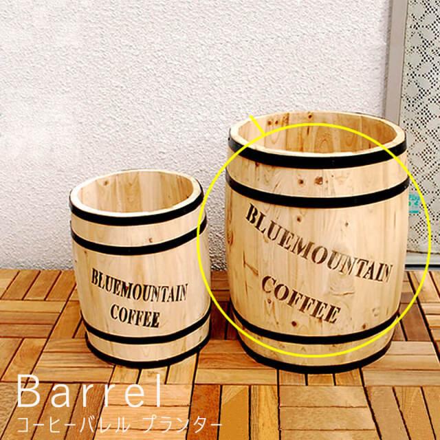 Barrel(バレル) コーヒーバレルプランター