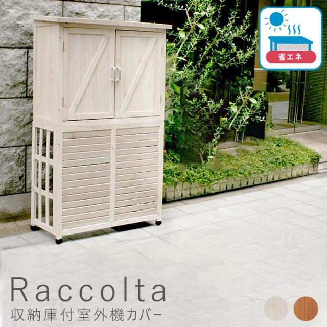 Raccolta(ラコルタ) 収納庫付室外機カバー