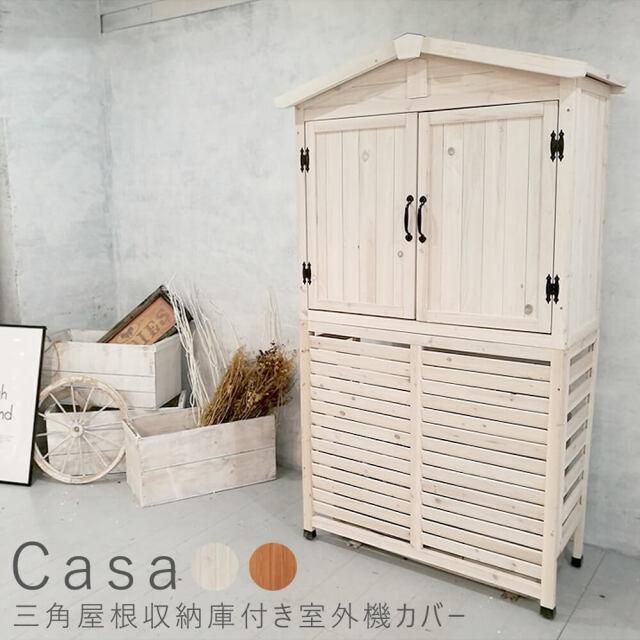 Casa(カーサ) 三角屋根収納付室外機カバー