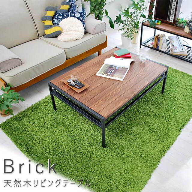 Brick(ブリック) 天然木リビングテーブル