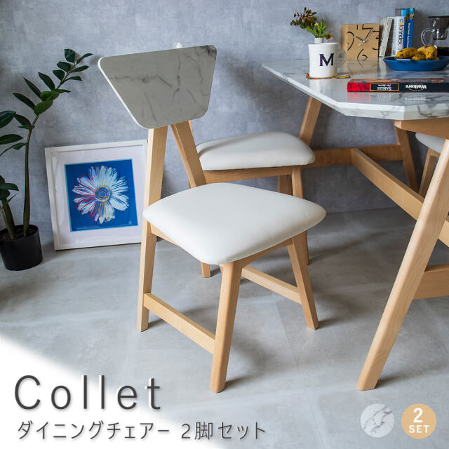 Collet(コレット) ダイニングチェアー 2脚セット